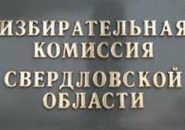 Свердловчане пожаловались в облизбирком на высокие тарифы