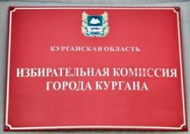 Кандидат КПРФ требует снять конкурента из «Единой России» с выборов в гордуму Кургана