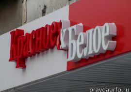 Высокинский провоцирует очереди в алкомаркетах Екатеринбурга в период пандемии