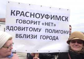 Жители Красноуфимска возобновляют митинги против строительства полигона ТКО
