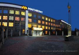 Челябинский комбинат «Магнезит» закончил год с убытком в 54 миллиона