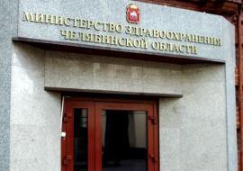 Челябинский Минздрав сообщил об отравлении семьи с детьми неизвестным веществом