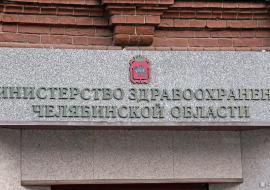 Челябинский Минздрав отменил закупку томографов на 441 миллион