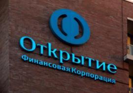ЦБ РФ собирается списать долги банка «Открытие»