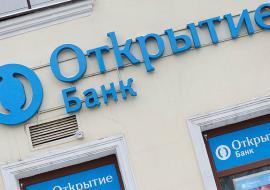 ЦБ просит вернуть деньги банку «Открытие»