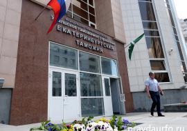 Бизнес принес Екатеринбургской таможне 17 миллиардов