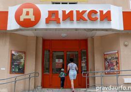 Тюменский Роспотребнадзор оштрафовал «Дикси» за торговлю просрочкой