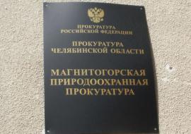 Челябинских аграриев наказали за опасные отходы