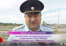 В Магнитогорске за взятку задержан начальник отдела ГИБДД