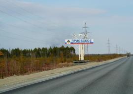 «Роснефть» получит налоговые льготы в 46 миллиардов для месторождения в ХМАО