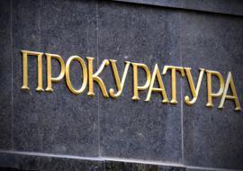 Чайка назначил нового прокурора в Октябрьский район ХМАО