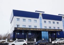 Прокуратура добилась увольнений в структуре правительства ЯНАО