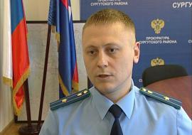 Чайка повысил зампрокурора Сургутского района