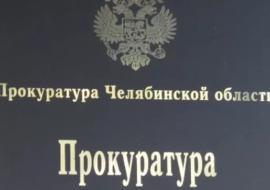 Руководству челябинского предприятия грозит уголовное дело за долги по зарплатам