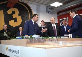 Президент России оценил «Дацюк-арену»