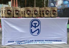 «Уральский завод РТИ» рассчитался с сотрудниками