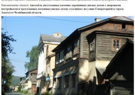Активисты просят прокуратуру проверить отсутствие тепла в историческом квартале Златоуста