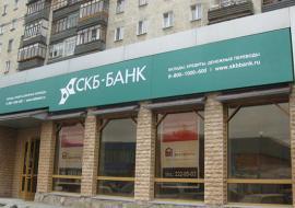 «СКБ-Банк» сократил прибыль в 6 раз