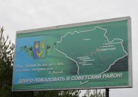 Социальные стройки Советского района отложили на год