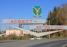 Дума Асбеста поменяла категорию земли на участке «Национальной сурьмяной компании»