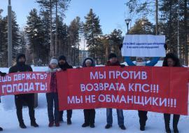В Сургуте, Нефтеюганске и Тюмени прошли пикеты против «Ипотечного агентства Югры»