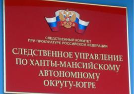 СКР ХМАО назвал фигурантов уголовного дела о мошенничестве с зарыблением водоемов
