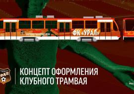 Болельщики ФК «Урал» разработали дизайн клубного трамвая для Екатеринбурга