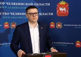 Губернатор Челябинской области уходит на самоизоляцию