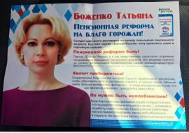 Кандидат в гордуму Сургута от «Единой России» предложила жителям ХМАО не прибедняться