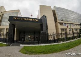 Руководство «Тюменьэнерго» наказали за самоуправство