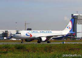 Вывозной рейс «Уральских авиалиний» прибыл из Таджикистана в Екатеринбург