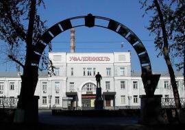 «Рост Банк» банкротит «Уфалейникель»