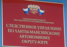 Чиновника УКС Югры подозревают в многомиллионном ущербе программе «Сотрудничество»