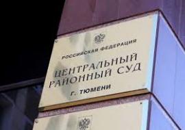 Экс-проректора Тюменского индустриального университета отправили под суд