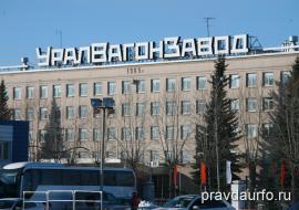 УВЗ требует с московской компании 125 миллионов за срыв поставок оборудования