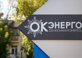 «Облкоммунэнерго» вложит 800 млн в ЖКХ Свердловской области