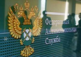 ФАС уличил тюменскую компанию «Бюрократ» в сговоре на торгах по нацпроекту на 10 миллионов
