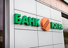 МВД пришло с обысками в банк «Югра»