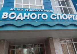 Суд взыскал со спортшколы «Уралвагонзавода» 2 миллиона за гибель ребенка