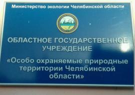 Челябинские памятники природы остались без контроля
