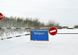 В ЯНАО закрыли зимники и авиарейсы в труднодоступные поселения