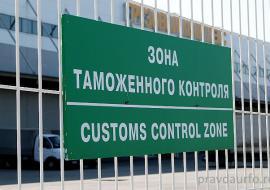Ямало-Ненецкая таможня сократила платежи в федеральный бюджет
