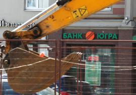 ЦБ лишил лицензии банк «Югра»