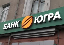 Суд отказался привлекать Генпрокуратуру к делу банка «Югра»