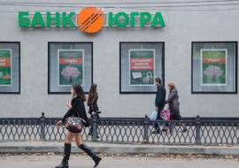 В Тюмени начаты проверки по долгам перед сотрудниками банка «Югра»