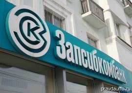 «Запсибкомбанк» выплатил кредиторам 37 миллионов