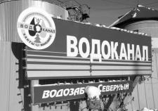 Должники Ханты-Мансийского «Водоканала» угрожают расправой коммунальщикам и приставам
