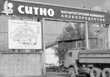 «Магнитогорский комбинат хлебопродуктов – СИТНО»