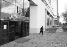«ЕЭСК» просит у Минэнерго РФ 2,1 миллиарда к Универсиаде-2023