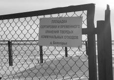 Площадка для временного складирования отходов в Белогорье
